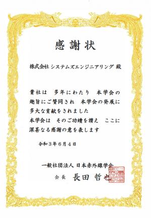 【日本赤外線学会】感謝状授与