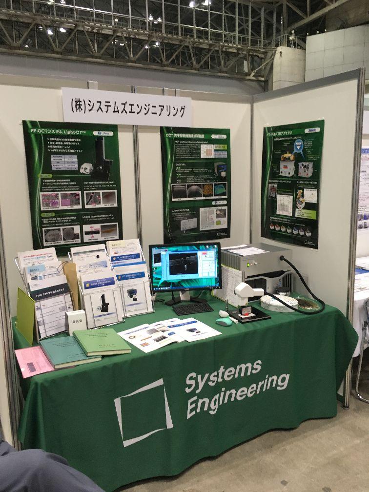 第66回高分子学会年次大会に出展し、工業用OCTの展示を行いました。