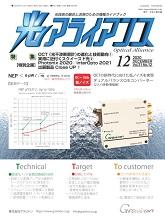 特集記事『最新の超高分解能LC-OCT、FF-OCT』