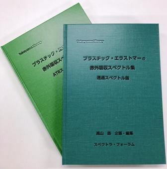 普段使いに適した赤外吸収スペクトル集が発売されました。